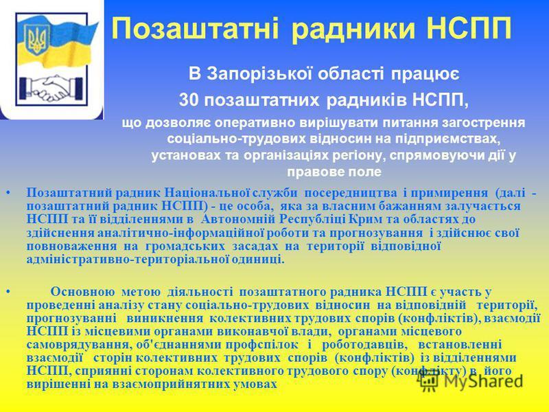 Позаштатні радники НСПП Позаштатний радник Національної служби посередництва і примирення (далі - позаштатний радник НСПП) - це особа, яка за власним бажанням залучається НСПП та її відділеннями в Автономній Республіці Крим та областях до здійснення