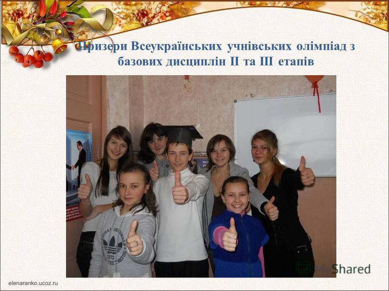 Призери Всеукраїнських учнівських олімпіад з базових дисциплін ІІ та ІІІ етапів