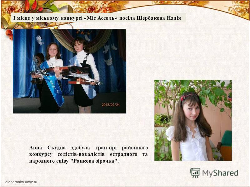 І місце у міському конкурсі «Міс Ассоль» посіла Щербакова Надія Анна Скудна здобула гран-прі районного конкурсу солістів-вокалістів естрадного та народного співу Ранкова зірочка.