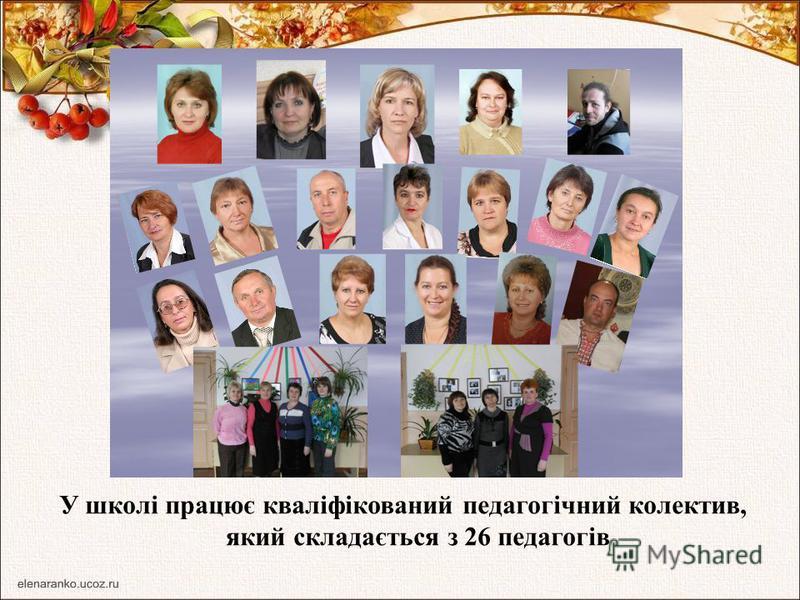 У школі працює кваліфікований педагогічний колектив, який складається з 26 педагогів