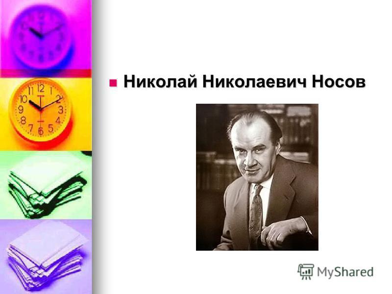 Николай Николаевич Носов Николай Николаевич Носов