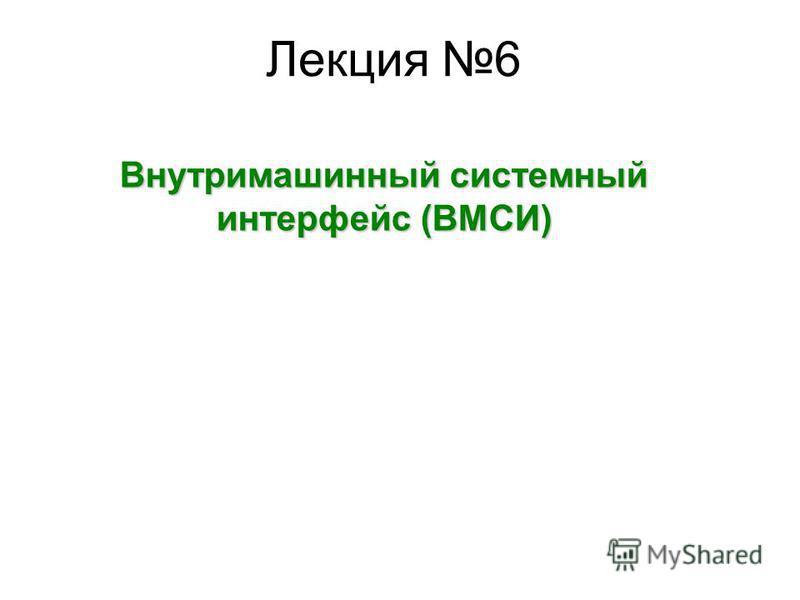 Лекция 6 Внутримашинный системный интерфейс (ВМСИ)