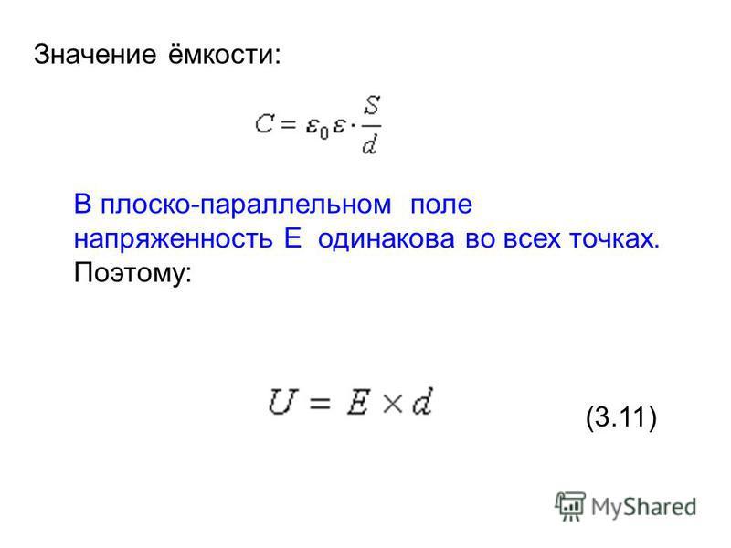 Значение ёмкости: В плоско-параллельном поле напряженность Е одинакова во всех точках. Поэтому: (3.11)