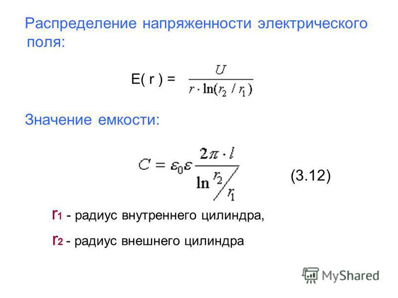 Распределение напряженности электрического поля: Значение емкости: (3.12) r 1 - радиус внутреннего цилиндра, r 2 - радиус внешнего цилиндра Е( r ) =