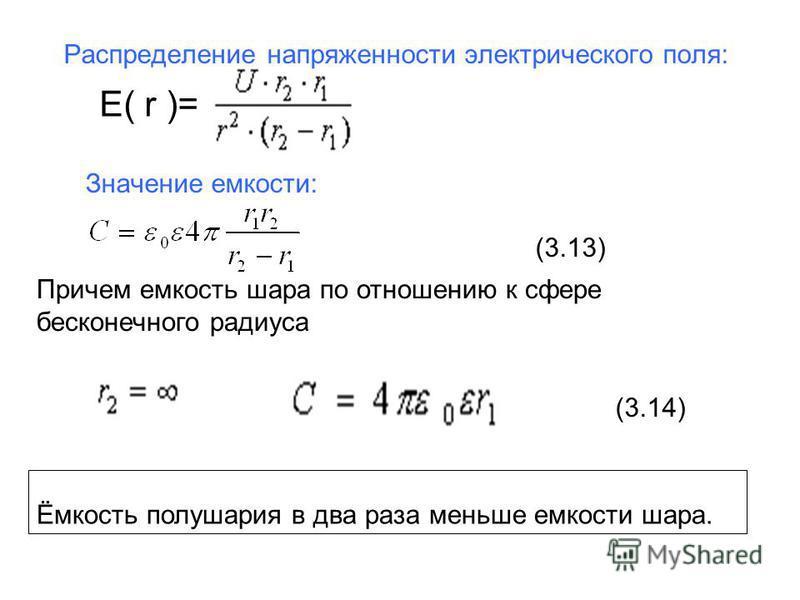 Распределение напряженности электрического поля: Значение емкости: (3.13) (3.14) Е( r )= Причем емкость шара по отношению к сфере бесконечного радиуса Ёмкость полушария в два раза меньше емкости шара.