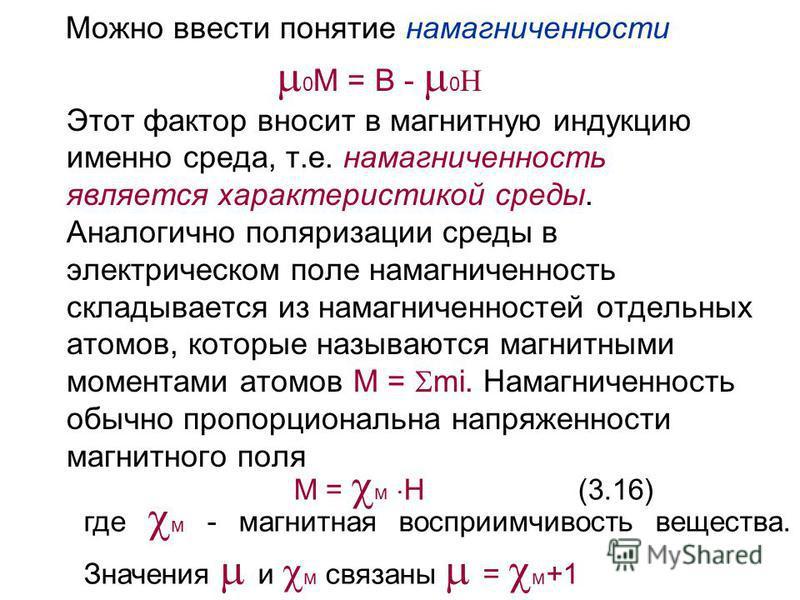 Можно ввести понятие намагниченности 0 M = B - 0 Этот фактор вносит в магнитную индукцию именно среда, т.е. намагниченность является характеристикой среды. Аналогично поляризации среды в электрическом поле намагниченность складывается из намагниченно