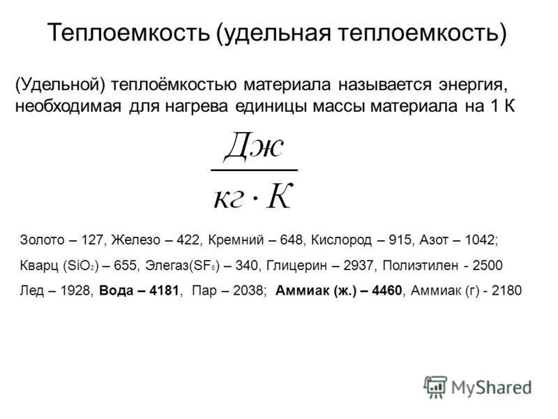 Теплоемкость (удельная теплоемкость) (Удельной) теплоёмкостью материала называется энергия, необходимая для нагрева единицы массы материала на 1 К Золото – 127, Железо – 422, Кремний – 648, Кислород – 915, Азот – 1042; Кварц (SiO 2 ) – 655, Элегаз(SF