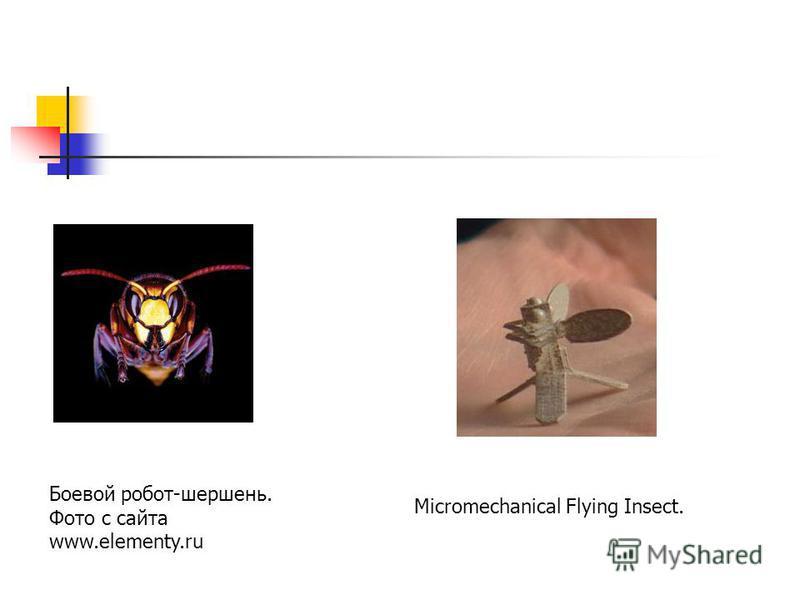 Боевой робот-шершень. Фото с сайта www.elementy.ru Micromechanical Flying Insect.