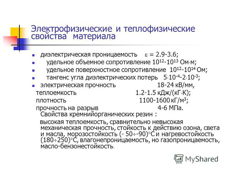 Электрофизические и теплофизические свойства материала диэлектрическая проницаемость = 2.9-3.6; удельное объемное сопротивление 10 12 -10 13 Ом м; удельное поверхностное сопротивление 10 12 -10 14 Ом; тангенс угла диэлектрических потерь 5 10 -4 -2 10