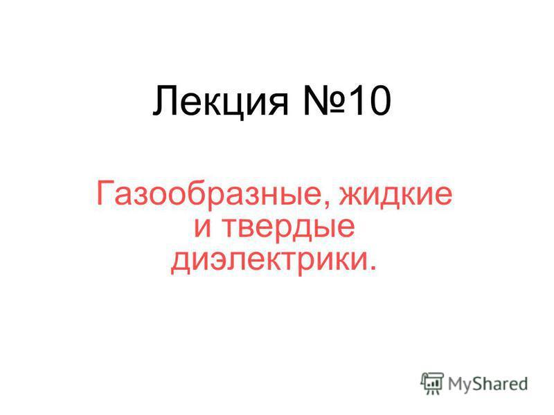 Лекция 10 Газообразные, жидкие и твердые диэлектрики.