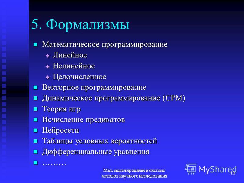 Мат. моделирование в системе методов научного исследования 13 5. Формализмы Математическое программирование Математическое программирование Линейное Линейное Нелинейное Нелинейное Целочисленное Целочисленное Векторное программирование Векторное прогр
