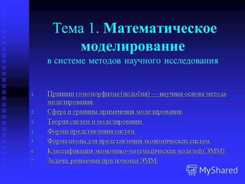 Тема 1. Математическое моделирование в системе методов научного исследования 1. Принцип гомоморфизма (подобия) научная основа метода моделирования. Принцип гомоморфизма (подобия) научная основа метода моделирования. Принцип гомоморфизма (подобия) нау