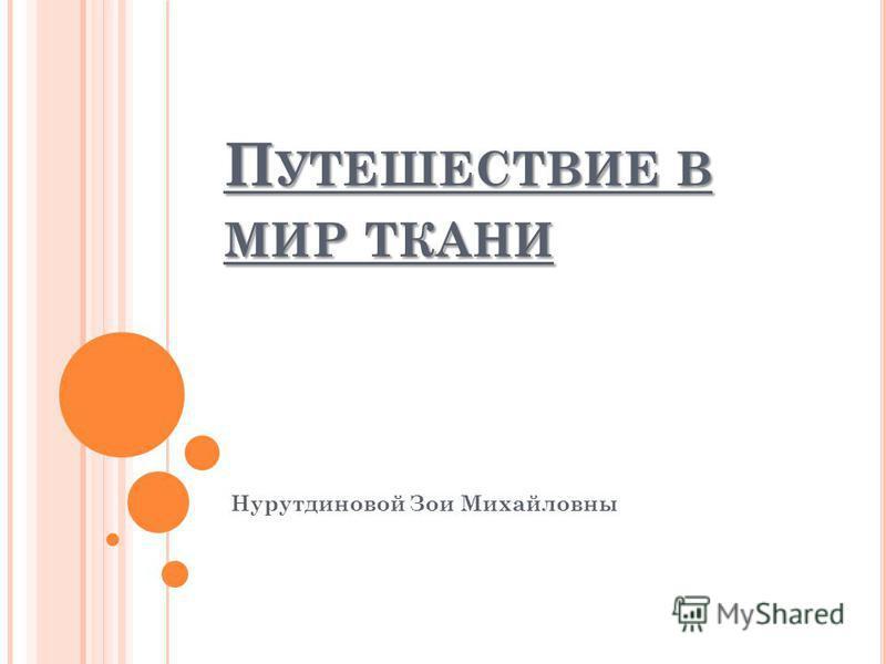 П УТЕШЕСТВИЕ В МИР ТКАНИ Нурутдиновой Зои Михайловны