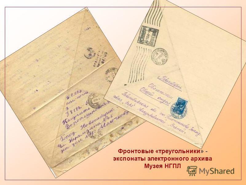 Фронтовые «треугольники» - экспонаты электронного архива Музея НГПЛ