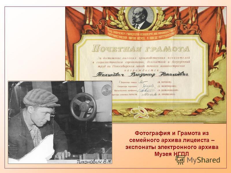 Фотография и Грамота из семейного архива лицеиста – экспонаты электронного архива Музея НГПЛ