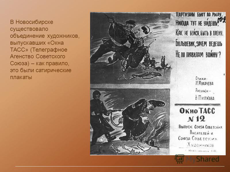 В Новосибирске существовало объединение художников, выпускавших «Окна ТАСС» (Телеграфное Агенство Советского Союза) – как правило, это были сатирические плакаты
