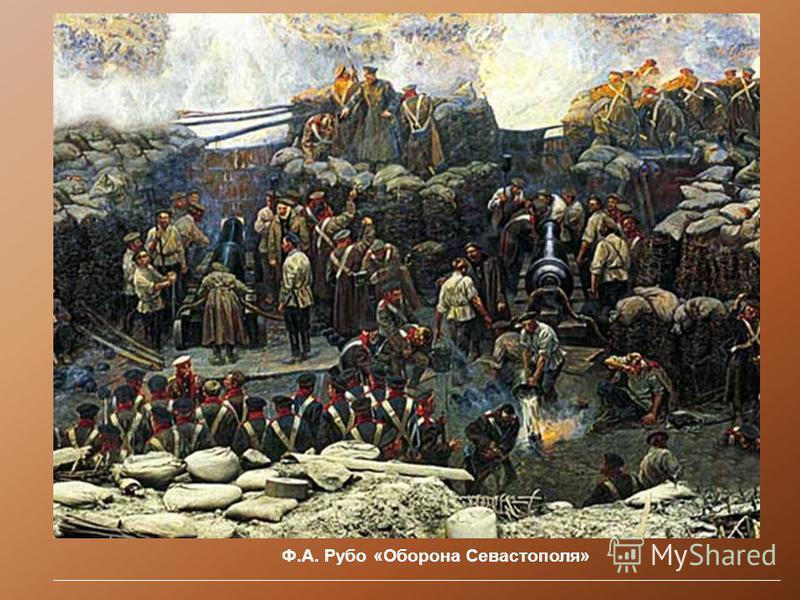 Ф.А. Рубо «Оборона Севастополя»