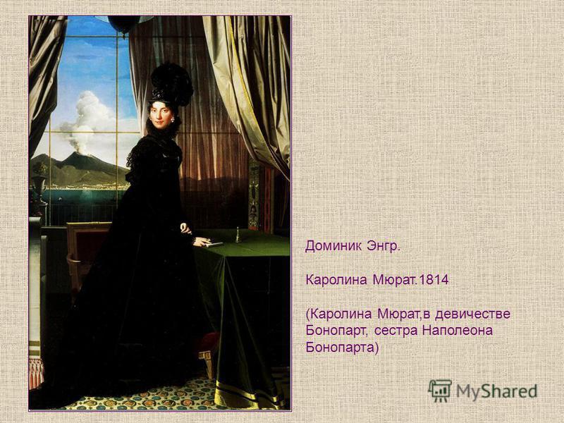 Доминик Энгр. Каролина Мюрат.1814 (Каролина Мюрат,в девичестве Бонопарт, сестра Наполеона Бонопарта)