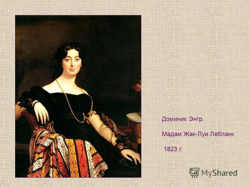 Доминик Энгр. Мадам Жак-Луи Лебланк 1823 г.