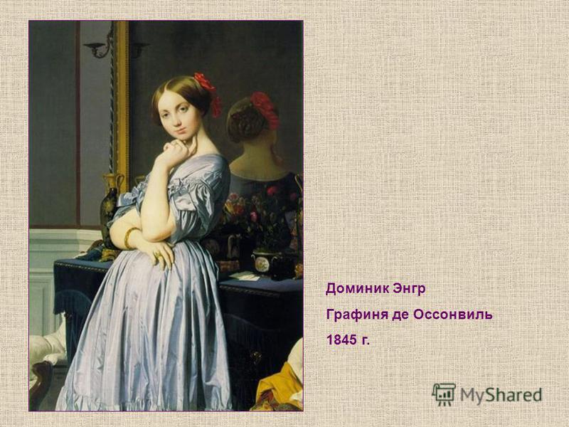 Доминик Энгр Графиня де Оссонвиль 1845 г.
