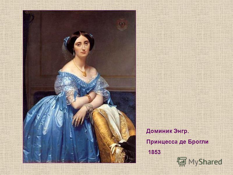 Доминик Энгр. Принцесса де Брогли 1853