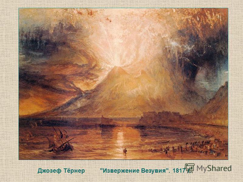 Джозеф Тёрнер Извержение Везувия. 1817 г.