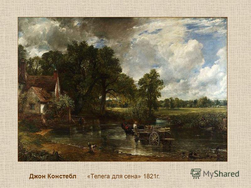 Джон Констебл «Телега для сена» 1821 г.