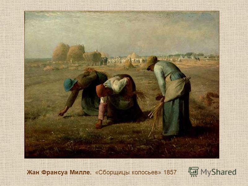 Жан Франсуа Милле. «Сборщицы колосьев» 1857