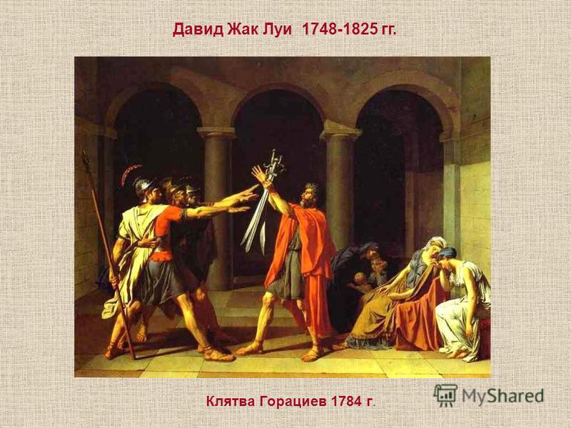 Давид Жак Луи 1748-1825 гг. Клятва Горациев 1784 г.