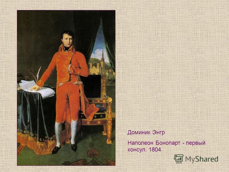 Доминик Энгр Наполеон Бонопарт - первый консул. 1804