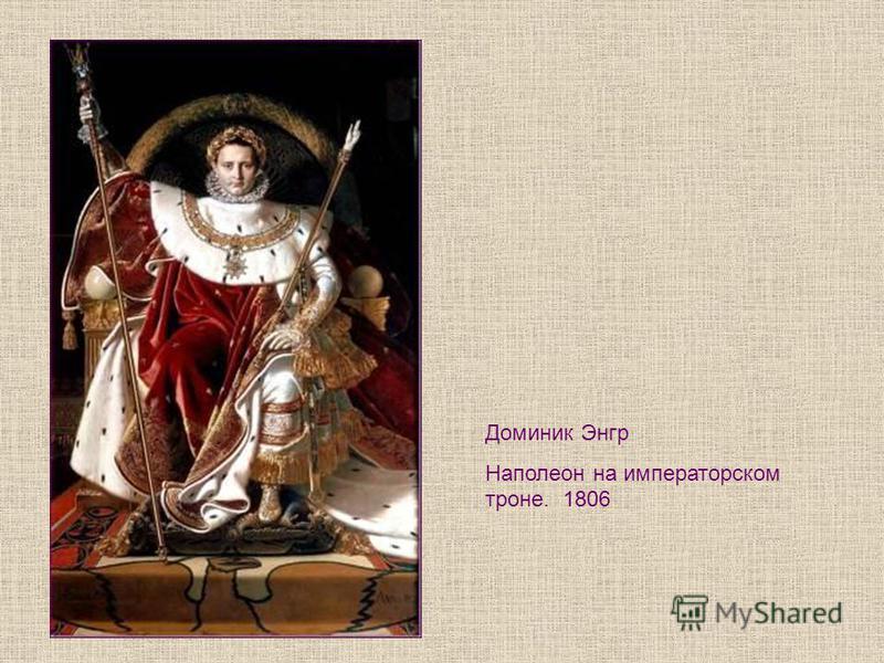 Доминик Энгр Наполеон на императорском троне. 1806