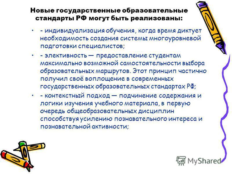 Новые государственные образовательные стандарты РФ могут быть реализованы: - индивидуализация обучения, когда время диктует необходимость создания системы многоуровневой подготовки специалистов; - элективность предоставление студентам максимально воз
