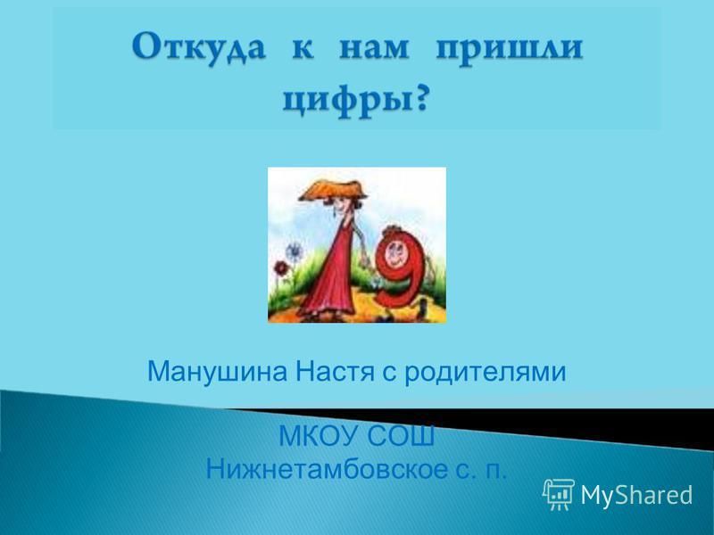 Манушина Настя с родителями МКОУ СОШ Нижнетамбовское с. п.