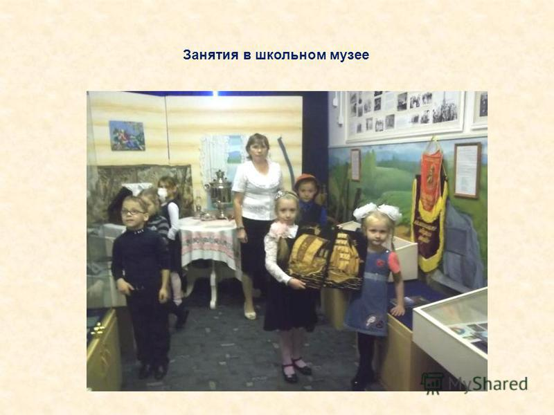 Занятия в школьном музее