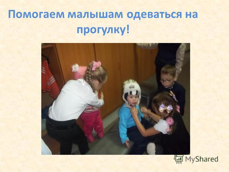 Помогаем малышам одеваться на прогулку!