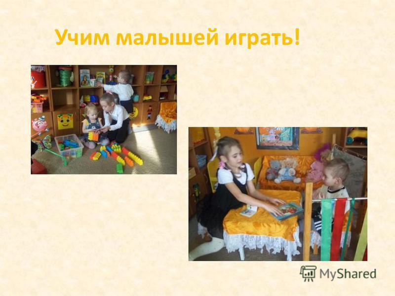 Учим малышей играть!
