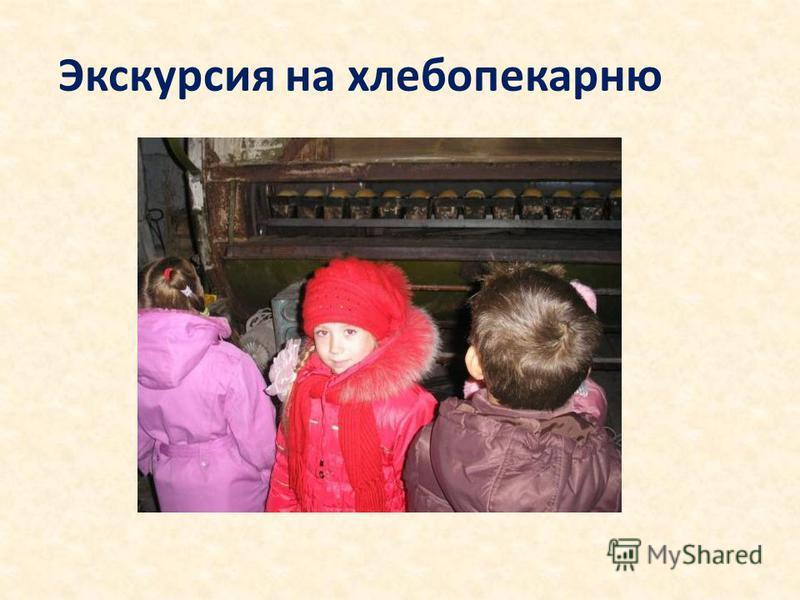 Экскурсия на хлебопекарню