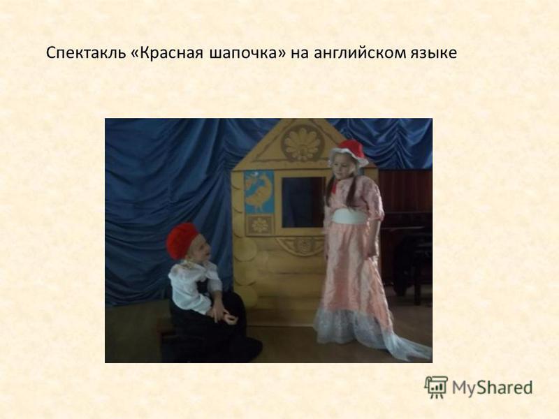 Спектакль «Красная шапочка» на английском языке