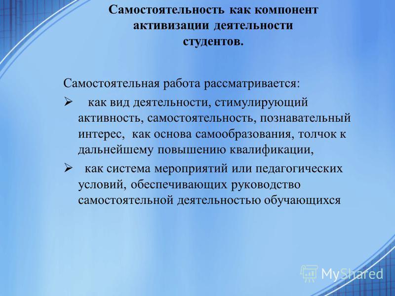 Презентация как вид самостоятельной работы