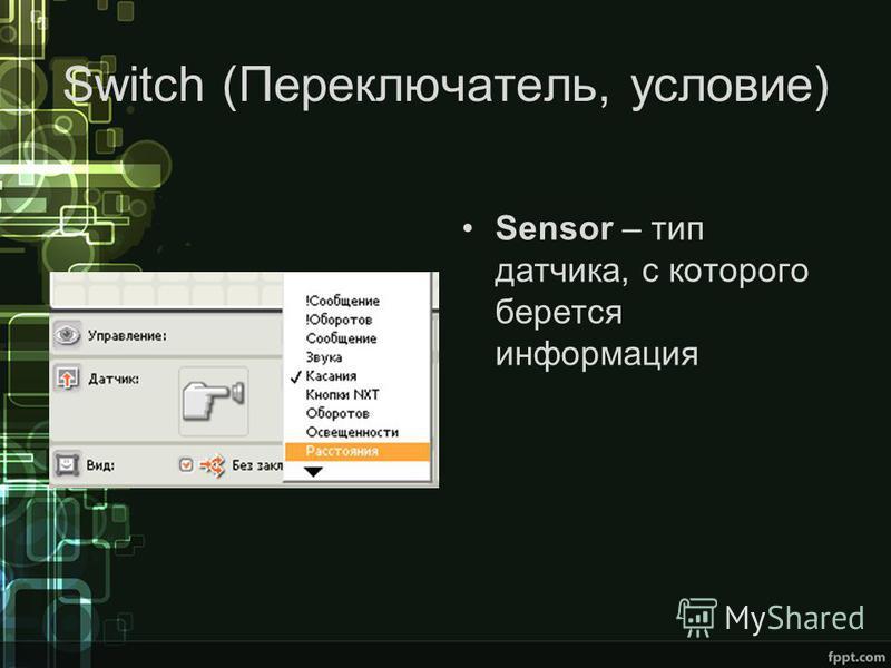 Switch (Переключатель, условие) Sensor – тип датчика, с которого берется информация