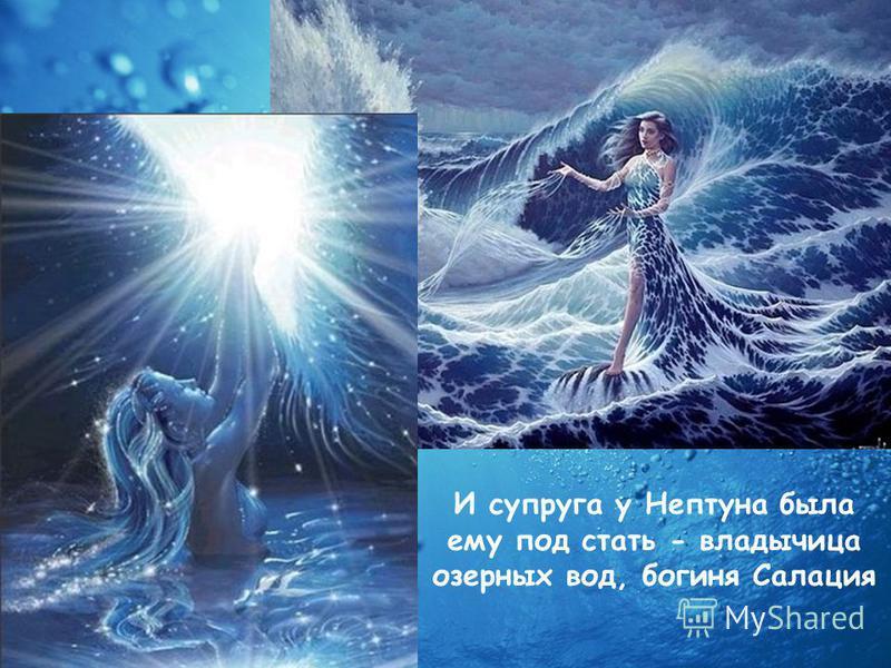 И супруга у Нептуна была ему под стать - владычица озерных вод, богиня Салация