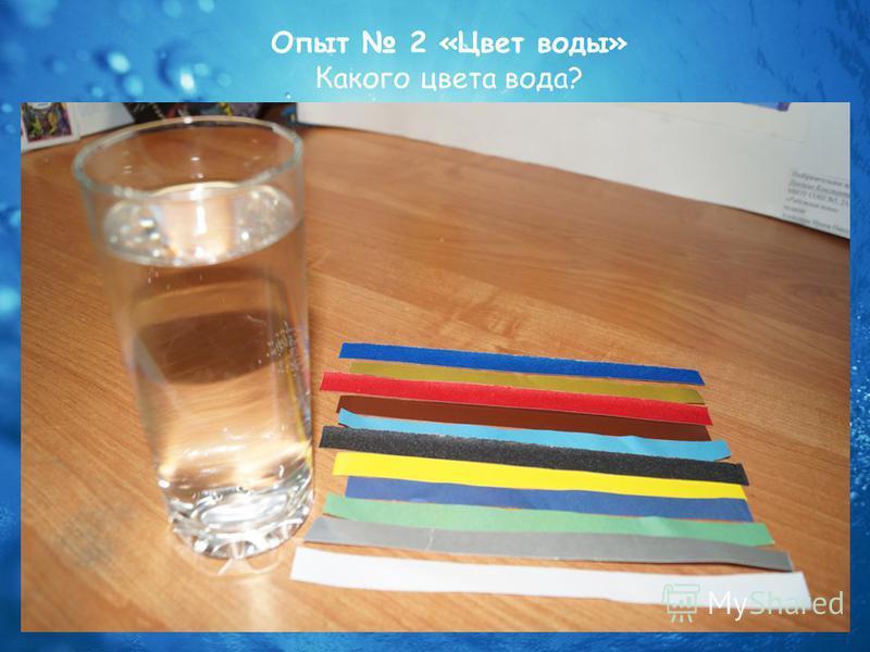 Опыт 2 «Цвет воды» Какого цвета вода?