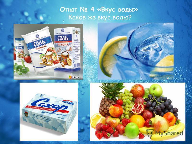 Опыт 4 «Вкус воды» Каков же вкус воды?