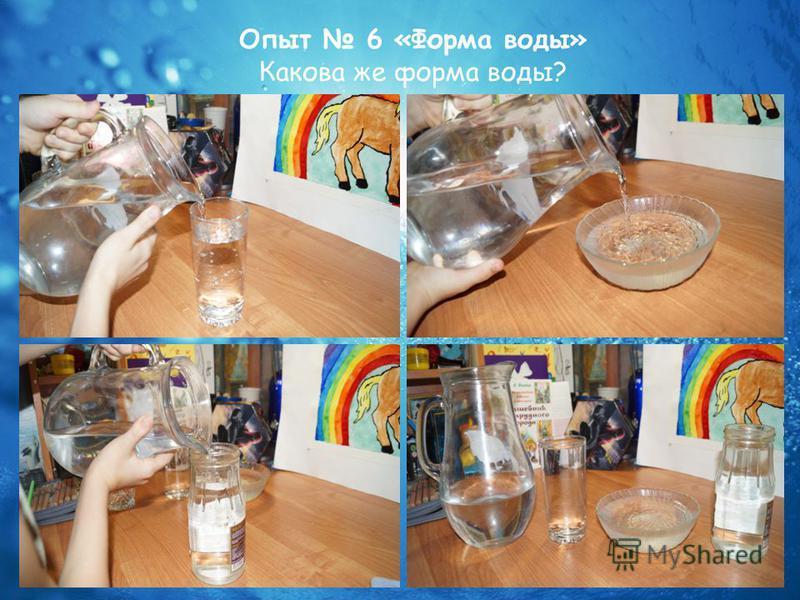 Опыт 6 «Форма воды» Какова же форма воды?