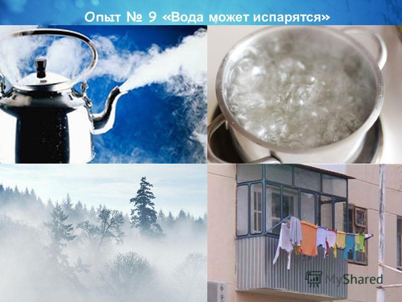 Опыт 9 « Вода может испарятся »