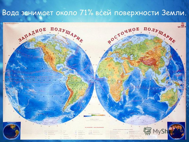 Вода занимает около 71% всей поверхности Земли.