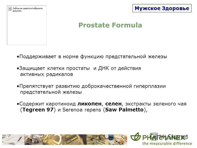 Мужское Здоровье Prostate Formula Поддерживает в норме функцию предстательной железы Защищает клетки простаты и ДНК от действия активных радикалов Препятствует развитию доброкачественной гиперплазии предстательной железы Содержит каротиноид ликопен,