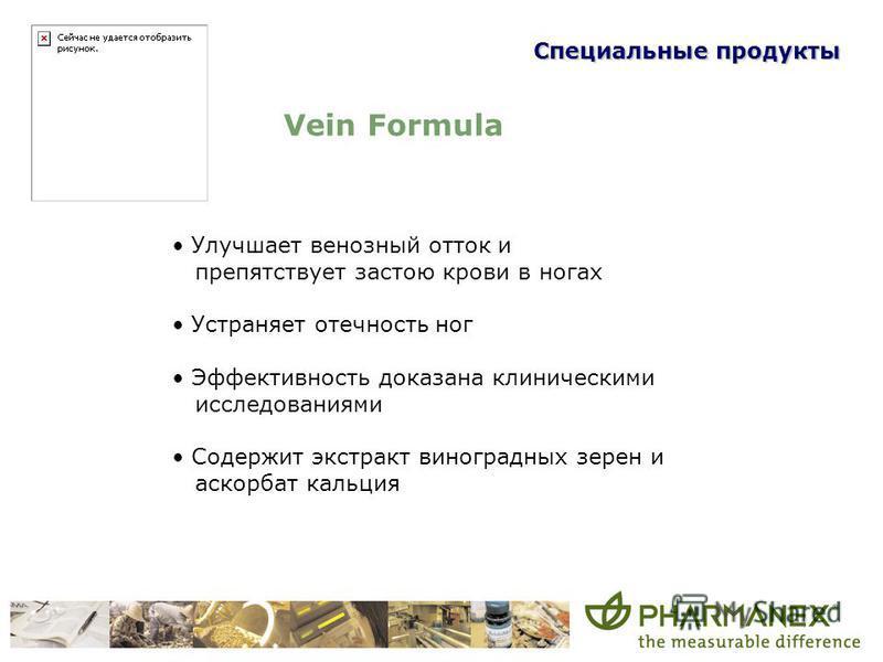 Специальные продукты Vein Formula Улучшает венозный отток и препятствует застою крови в ногах Устраняет отечность ног Эффективность доказана клиническими исследованиями Содержит экстракт виноградных зерен и аскорбат кальция