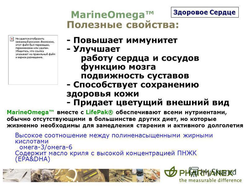 MarineOmega Полезные свойства: - Повышает иммунитет - Улучшает работу сердца и сосудов функцию мозга подвижность суставов - Способствует сохранению здоровья кожи - Придает цветущий внешний вид Высокое соотношение между полиненасыщенными жирными кисло
