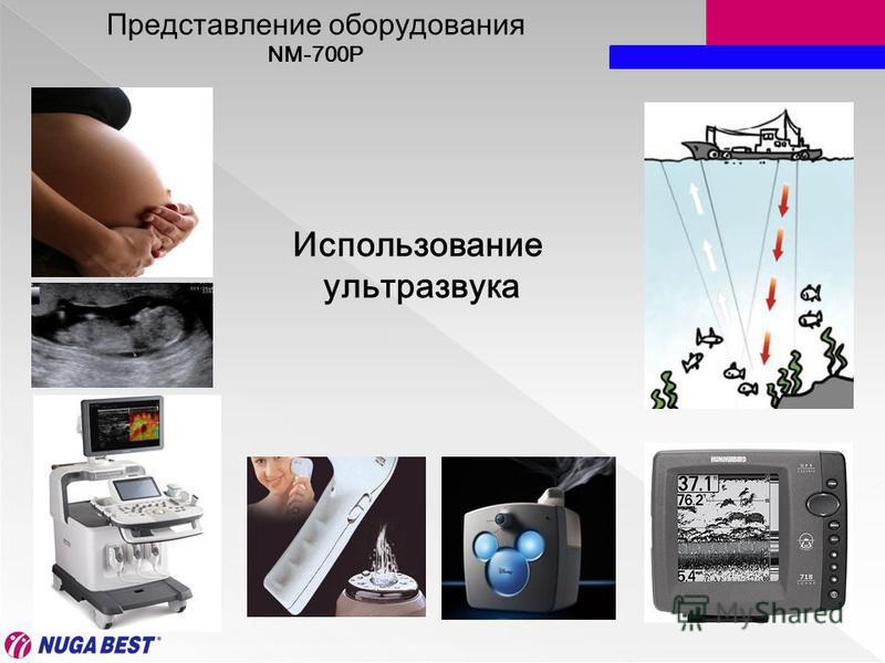 Представление оборудования NM-700P Использование ультразвука
